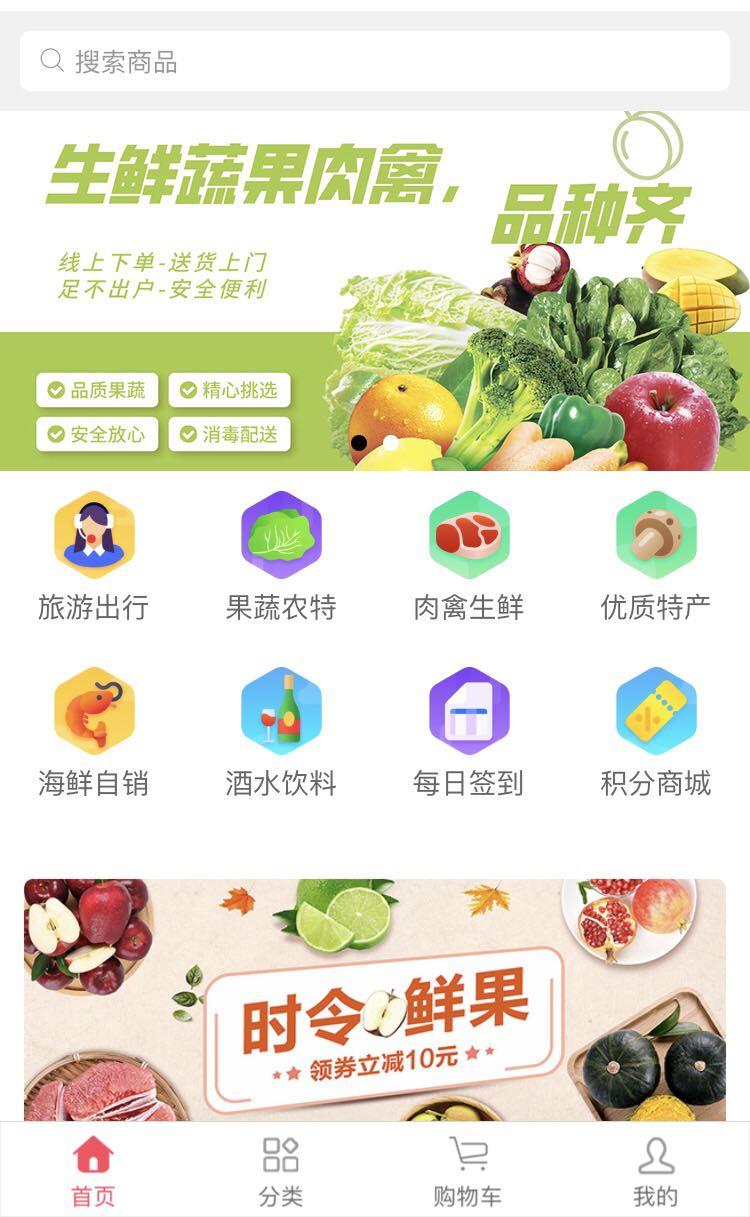农产品小程序