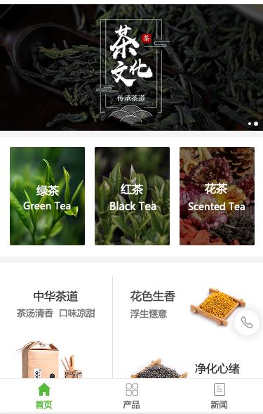茶文化企业小程序